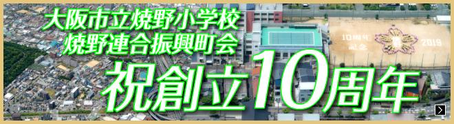 大阪市立焼野小学校 焼野連合振興町会 祝創立10周年
