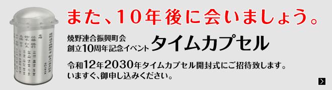 焼野連合振興町会創立 10 周年記念タイムカプセルのご案内