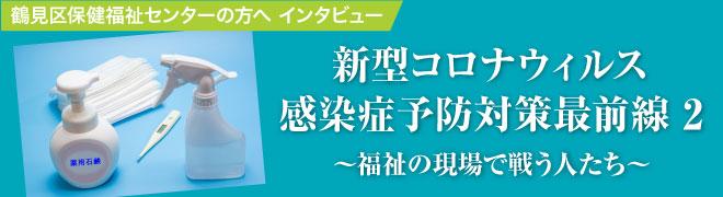 新型コロナウィルス感染症予防対策最前線2 ~福祉の現場で戦う人たち~